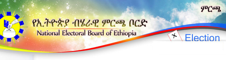 The National Electoral Board of Ethiopia conducted workshop for political parties