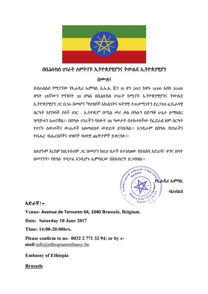 May 2017 – Embassy of Ethiopia