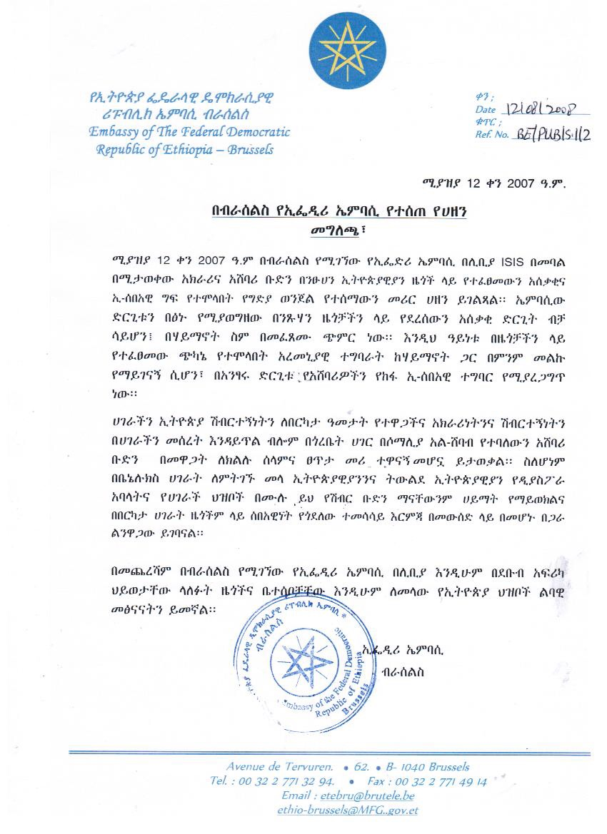 Condolence letter following the massacre of innocent Ethiopians by ISIS.